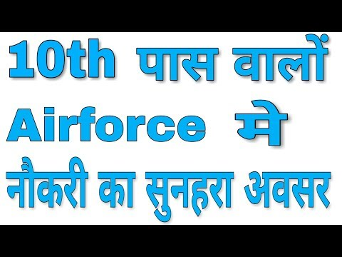 INDIAN AIRFORCE RECRUITMENT 2018 | 10th Pass