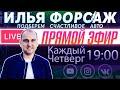 Прямой эфир Илья Ушаев Автоподбор Форсаж!