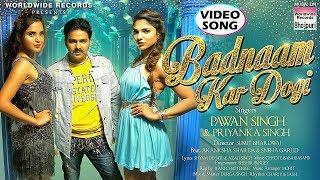 Badnaam Kar Dogi | Pawan Singh,Priyanka Singh | Akanksha Sharda ,Sneha Garud | Bhojpuri Song | VIDEO