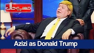 Hasb e Haal - 3 March 2017 - Azizi as Donald Trump - حسب حال - Dunya News