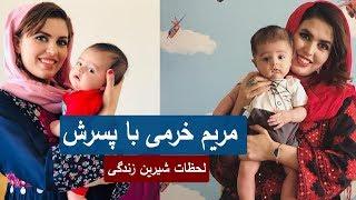 Download Maryam Khorami مریم خرمی و پسرش| زندگی تازه و روزهای خوش Video