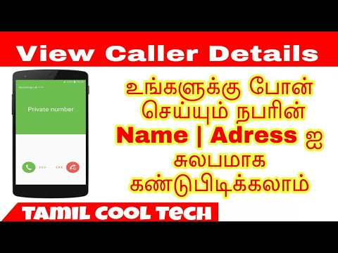 How to Find [Name/Address/Location] Any Unknown Mobile Number in tamil