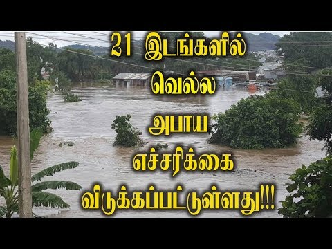 Flood alert has been announced for 21 areas|Tamil News|