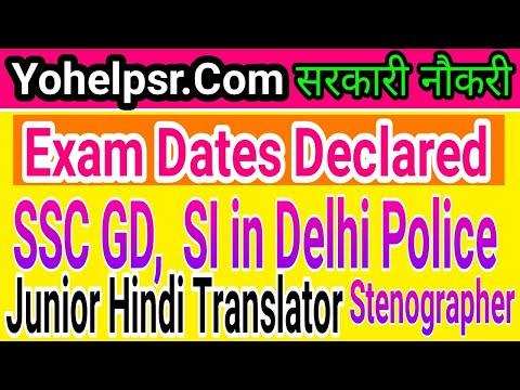 SSC GD 2019 Exam Date Declared   SSC Stenographer SINCE in Delhi Police AllExam Dates