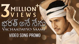 Vachaadayyo Saami Video Song Promo - Bharat Ane Nenu Video Songs - Mahesh Babu, Koratala Siva