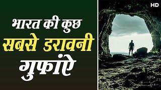 भारत कि रहस्यमय गुफाएँ दुनिया में सबसे प्राचीन हैं  | Worlds Most Ancient Caves