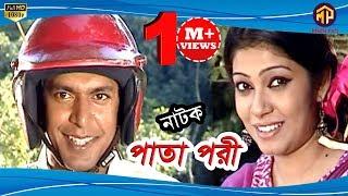 বাংলা নাটক | পাতা পরী | Pata Pori | Chanchal Chowdhury | Alvee | Bangla Natok | Media Para