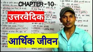 INDIAN HISTORY | LATER VEDIC PERIOD ECONOMY IN HINDI FOR ALL GOV JOBS PREPARATION| | आर्थिक जीवन