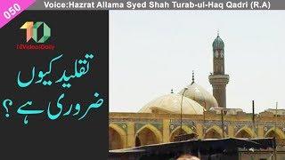 050 Taqleed Kyon Zaroori hay , Allama Syed Shah Turab ul haq Qadri