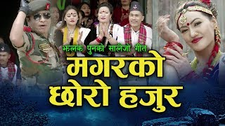 New Nepali typical salaijo song   Magar ko chhoro मगरको छोरो हजुर   jhalak pun & nita pun magar