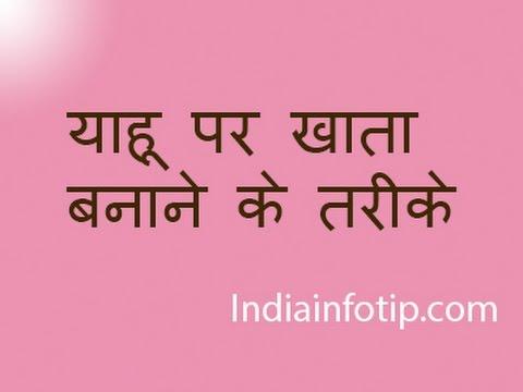 Yahoo pe ID kaise banaye in Hindi Video