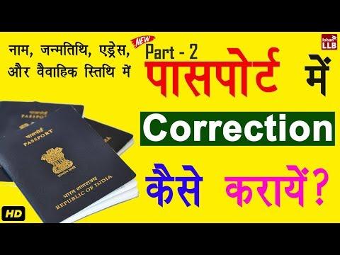 पासपोर्ट में जन्मतिथि और पता कैसे बदले?   Passport Correction in Hindi