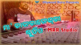 Maa Raja Rajeswari Studio - Studio MRR  An Exclusive Studio Documentary By Suresh Panda