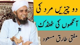 2 Cheezein Mard Ki Aankhon ki Thandak | Mufti Tariq Masood | Islamic Group
