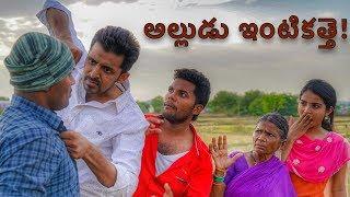 Alludu Intiki Vaste   Mallesham movie promotion   my village show comedy