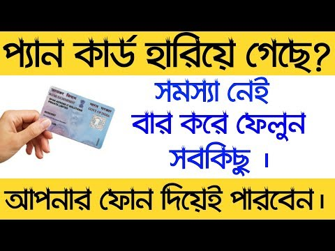 Find Lost Pan Card number Details In Just 2 minutes | How To Find Pan Card Details Online In Bengali