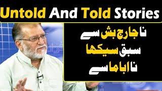 Harf e Raaz With Orya Maqbool Jan | Part 1 | 23 July 2019 | Neo News