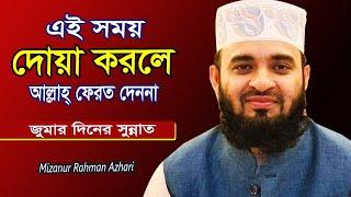 জুমার দিনে আল্লাহ্ যে সময়ের দোয়া কবুল করেন! Mizanur Rahman Azhari! Bangla Islamic Waz