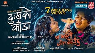 Dukhako Kada - Ma Yesto Geet Gauchhu 2| New Movie Song | Sanish Shrestha| Paul Shah | Pooja Sharma