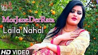 Pashto New Songs 2019 Laila Nahal Pashto Afghan New Song 2019 Mor Jane Der Rata Pashto Song New 2019