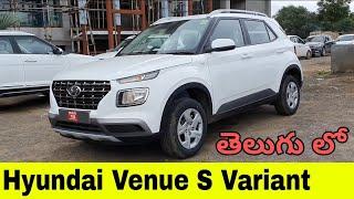 Hyundai Venue S Variant Full Review in Telugu | Venue S Variant Walkaround, Features, Price, Mileage