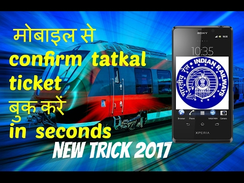 Book confirm tatkal ticket fast  by your Mobile /smartphone through IRCTC  2017