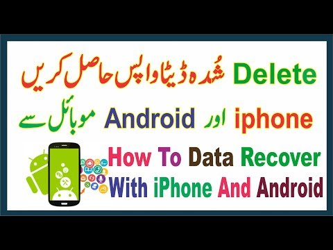 How to Recover Deleted Files From Android iPhone ||How Recover file Photos And audio videos 2018