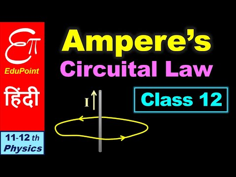 AMPERE'S CIRCUITAL LAW || Class 12 - Moving Charge and Magnetism - 9 || in HINDI