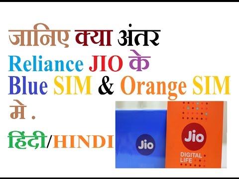 Difference between Blue & Orange JIO SIM  हिंदी/HINDI