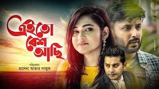 Eito besh achi   Manoj, Nadia Mim, Imtu & Tania Bristy   Rasheda aktar lazuk