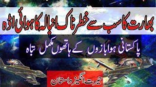 [History] Pakistani Flyers story   on Hambala Air Base Story