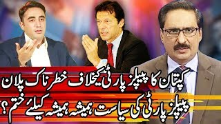 Kal Tak with Javed Chaudhry | 18 September 2019 | Express News