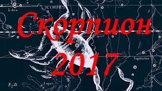 самый правдивый гороскоп для скорпиона на 2017 год