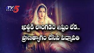 Queen Padmavati | Who Is Rani Padmavati? | Rani Padmavati Controversy | TV5 News