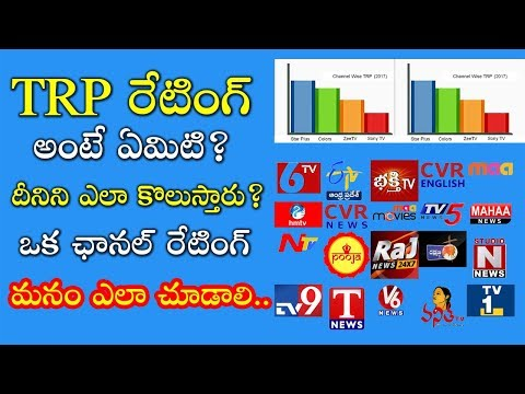 What is TRP Rating in TV Channels and How it is Calculated in Telugu | Latest Tech News