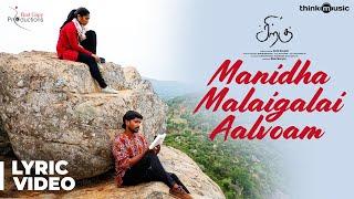 Siragu | Manidha Malaigalai Aalvoam Lyric Video | Hari, Akshitha | Arrol Corelli | Kutti Revathi