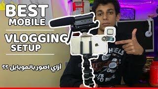 أفضل طريقة للتصوير بالموبايل /📱😍 Best mobile vlogging setup