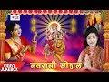 नवर त र स प शल 2017 Sona Singh Rini Chandra VIDEO JUKEBOX Hits Bhojpuri Mata Bhajan 2017 mp3