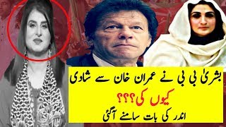 Why Bushra BiBi Marry With Imran Khan |Famous Astrologer Samia Khan Talking On Imran Khan  Marriage