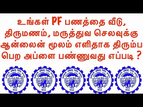 How to Withdraw PF money online EPF INDIA to buy Home, Medical, marriage expenses|Tamil Tutorial
