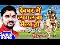 Download Gunjan Singh का सबसे बड़ा नया काँवर गीत 2019  || देवघर में लागल बा मेला || Superhit Kanwar Bhajan MP3,3GP,MP4