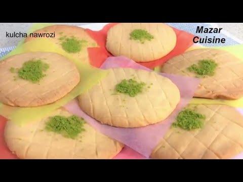 Afghani Kulcha Eid Nawrozi Recipe کلچه نوروزی Easy Cookies Recipe New Year Recipe
