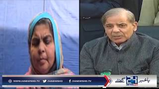 Troubled parents of Zeeshan seeks help from CM Punjab Shehbaz Sharif | 24 News HD