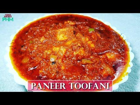 पनीर तूफानी रेस्टुरेंट स्टाइल Paneer Toofani Paneer Toofani Recipe in hindi Paneer Recipes