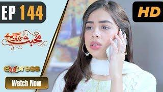 Pakistani Drama | Mohabbat Zindagi Hai - Episode 144 | Express Entertainment Dramas | Madiha