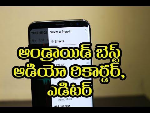Android Phoneల కోసం పలు ఆడియో ఎఫెక్టులతో బెస్ట్ రికార్డర్, ఎడిటర్