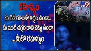 Rahasyam : Secrets behind Superstitions of broken mirrors and peepal tree - TV9