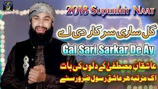 New Naat 2018 - Gal Sari Sarkar De Ay - Shakeel Qadri Peeranwala - Recorded & Released by Studio 5