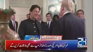News Headlines   11:00am   20 Sept 2019   24 News HD