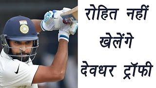 Rohit Sharma injured again, will miss Deodhar Trophy | वनइंडिया हिन्दी